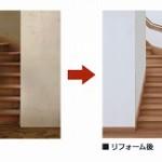 reform_stairway_img_01[1]